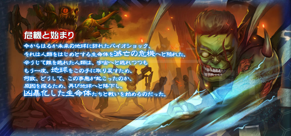 Guns of Soul(ガンズオブソウル) GoS 物語
