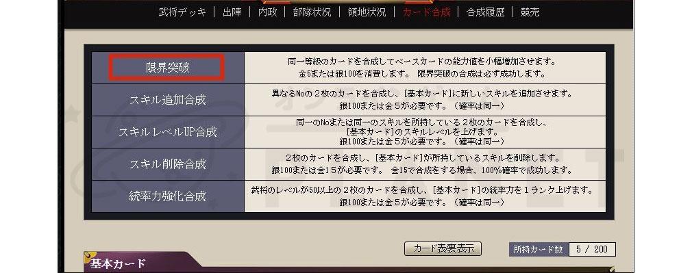 THE SHOGUN 武将戦乱(ザ ショーグン) 限界突破