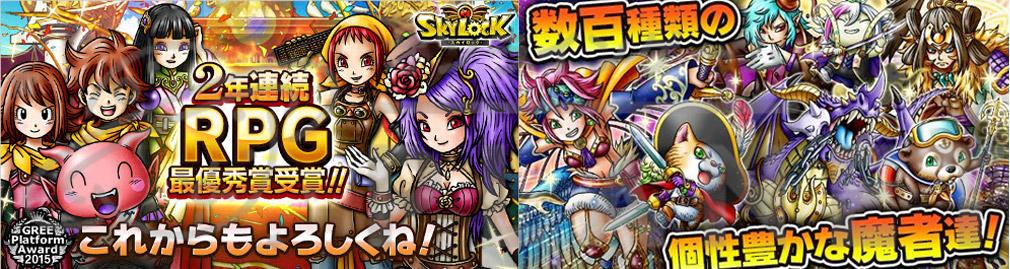 スカイロック(SKYLOCK) PC RPG賞受賞