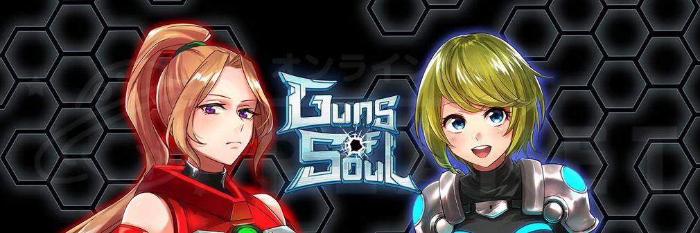 Guns of Soul(ガンズオブソウル) GoS フッターイメージ
