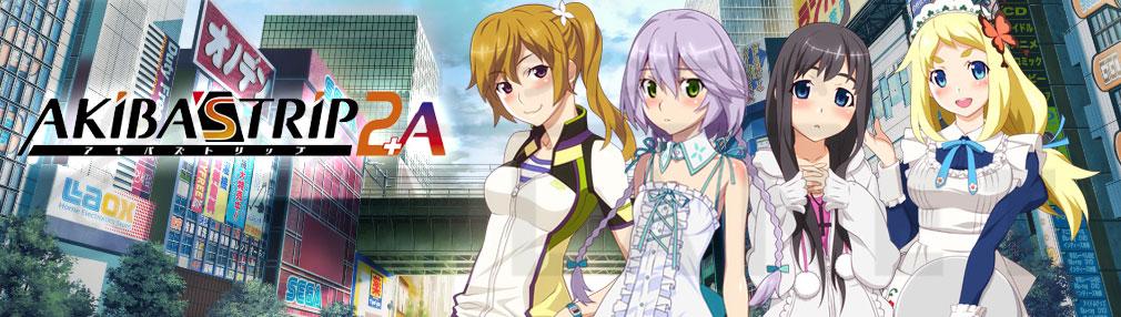AKIBA'S TRIP2+A(アキバズトリップ2) PC フッターイメージ
