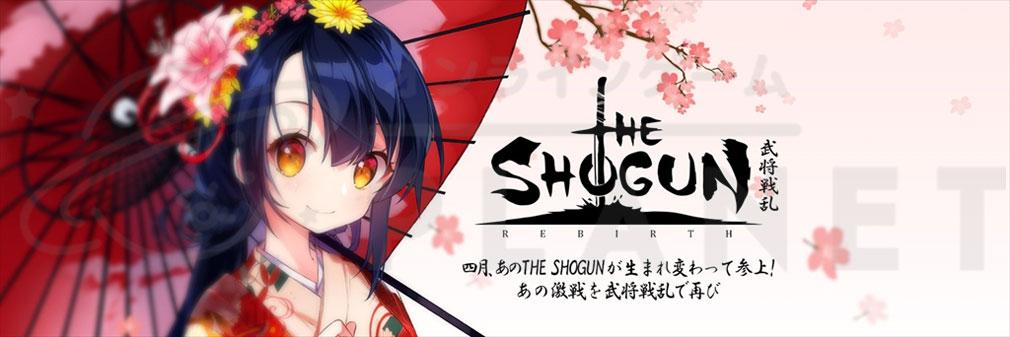 THE SHOGUN 武将戦乱(ザ ショーグン) フッターイメージ
