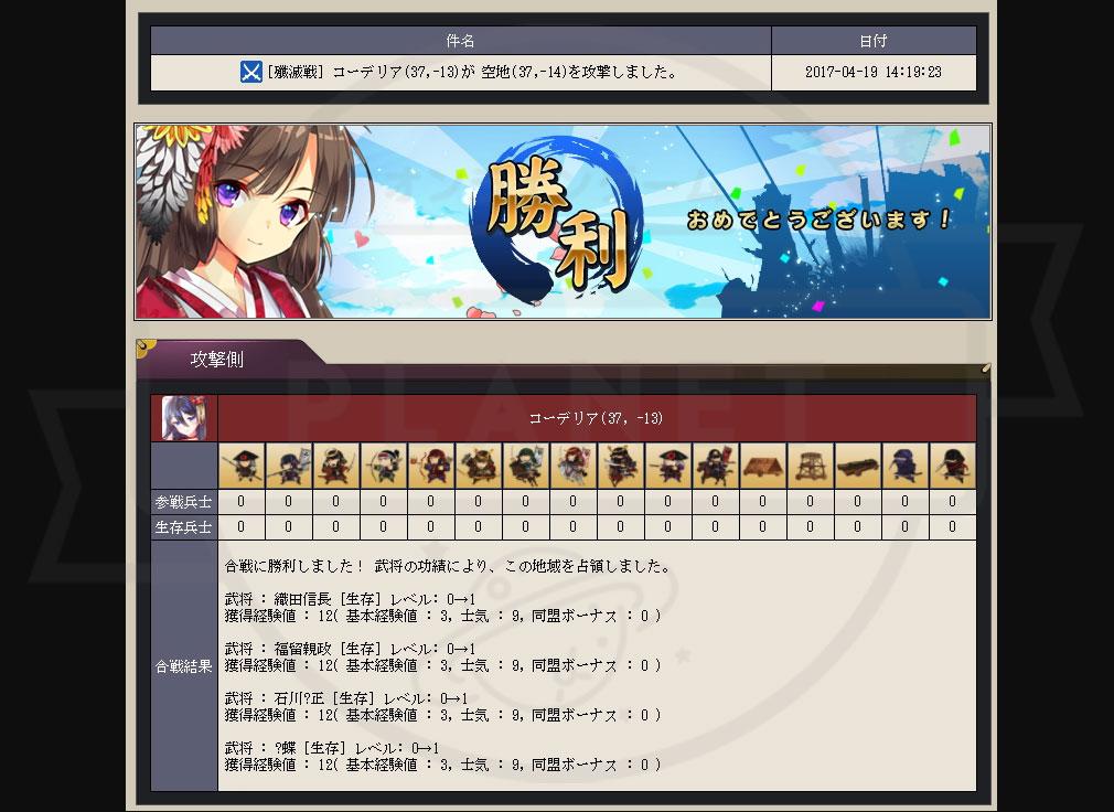 THE SHOGUN 武将戦乱(ザ ショーグン) 勝利画面