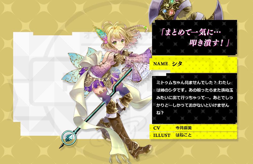 ファントムオブキル(ファンキル) PC 『シタ』CV:今井 麻美、イラスト:はねこと