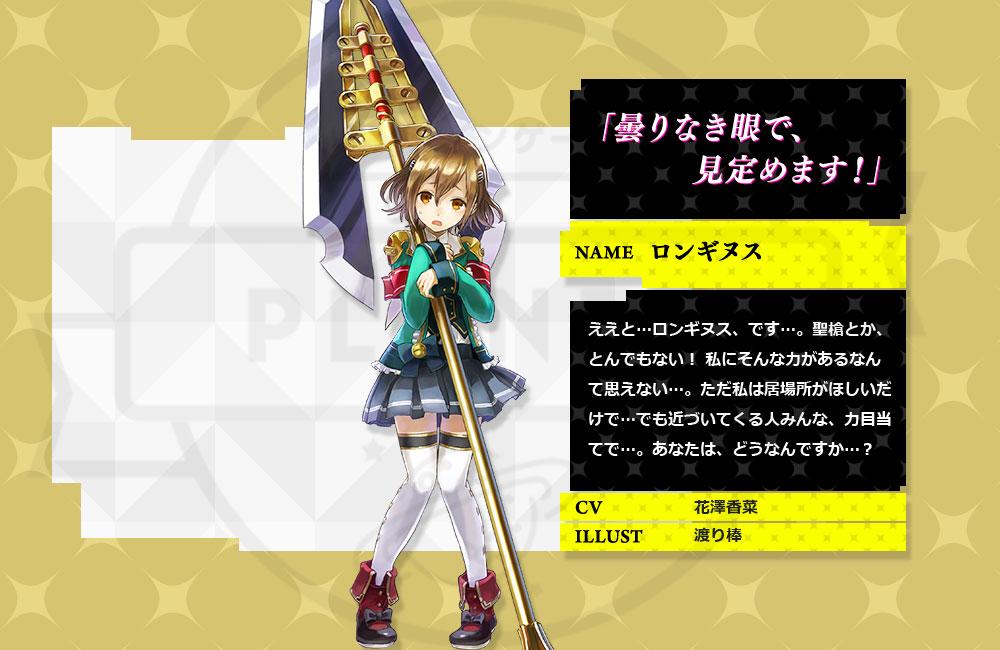 ファントムオブキル(ファンキル) PC 『ロンギヌス』CV:花澤 香菜、イラスト:渡り棒