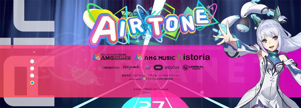 Airtone(エアトーン) PC 制作陣
