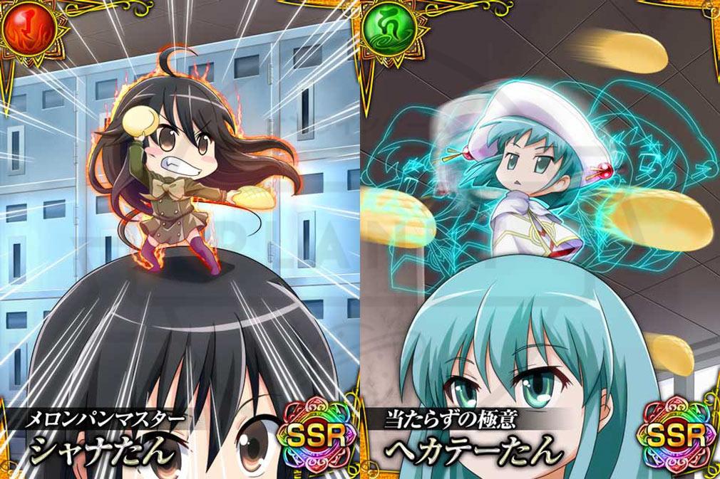 灼眼のシャナ 封絶バトルR SSR『メロンパンマスター』シャナたん、SSR『当たらずの極意』ヘカテーたん