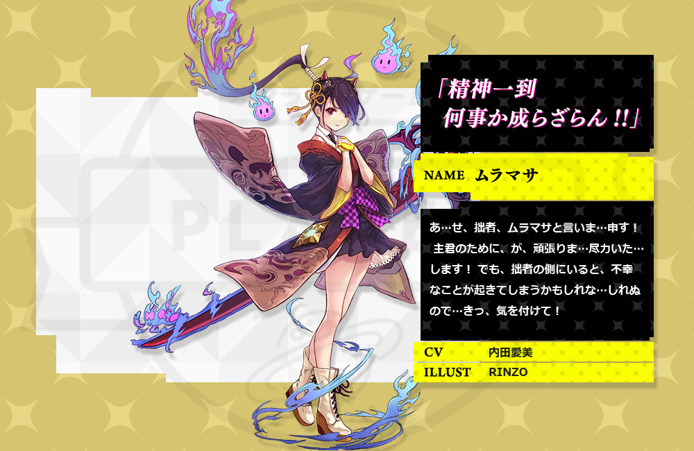 ファントムオブキル(ファンキル) PC 『ムラマサ』CV:内田 愛美、イラスト:RINZO