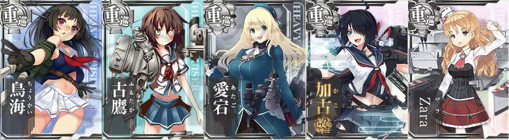 艦隊これくしょん(艦これ) 重巡洋艦
