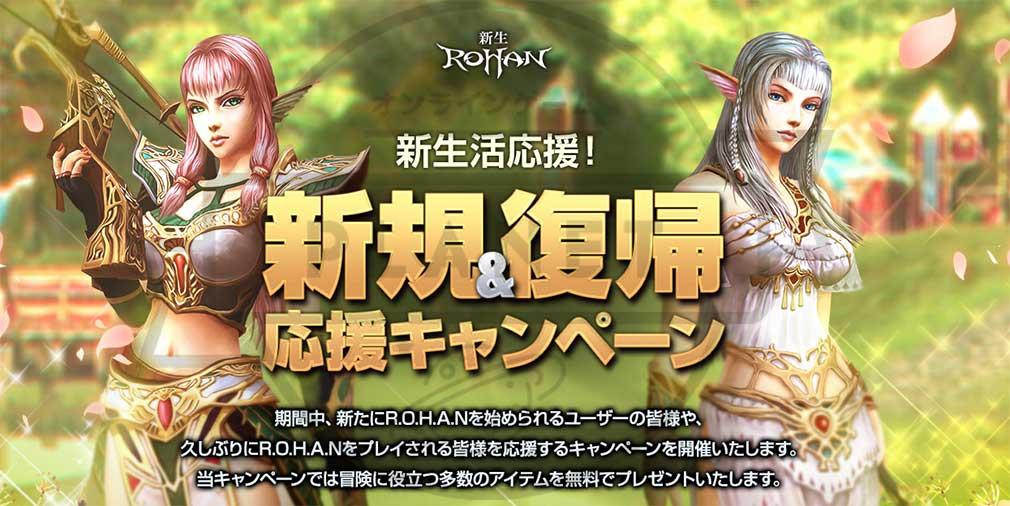 新生ROHAN 新規&復帰プレイヤー歓迎キャンペーン