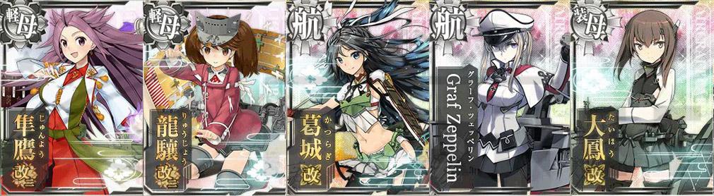 艦隊これくしょん(艦これ) 空母・軽空母・装甲空母