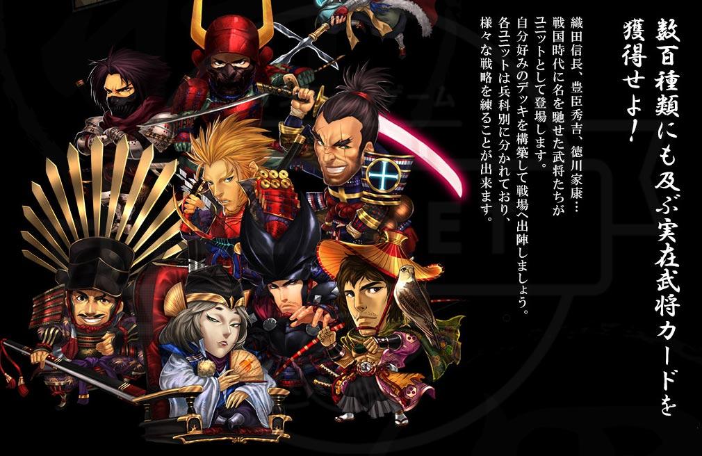 THE SHOGUN 武将戦乱(ザ ショーグン) 歴代武将のユニットキャラクター