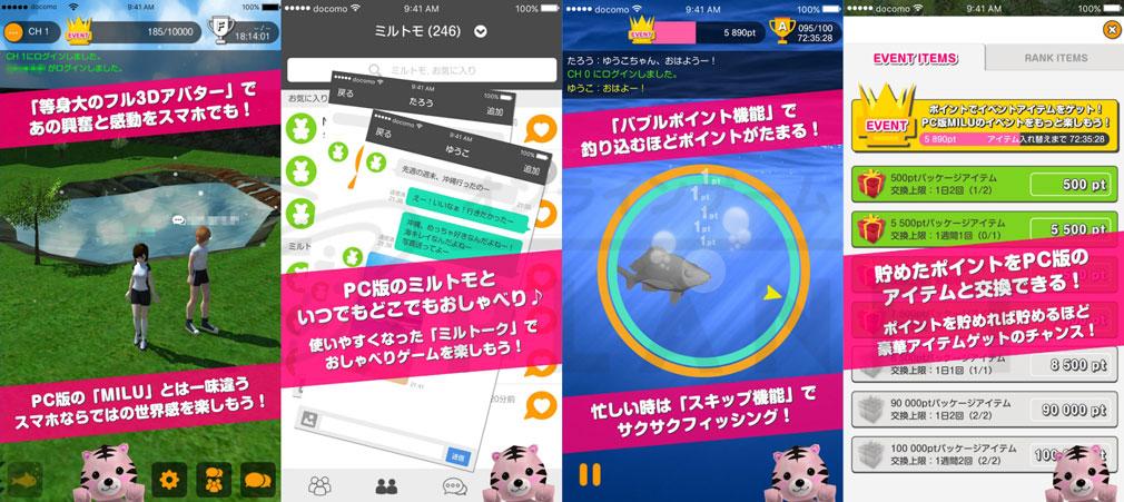 MILU(ミル) アプリ版紹介