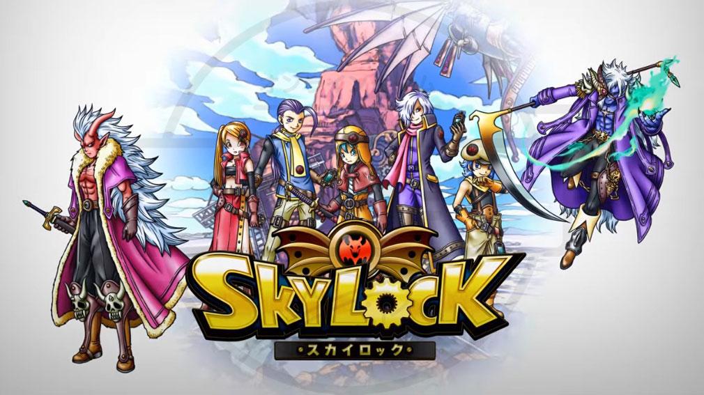 スカイロック(SKYLOCK) PC 世界観
