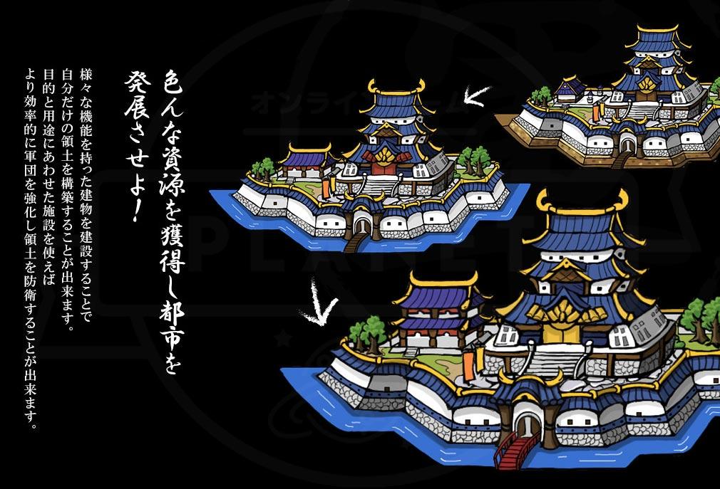 THE SHOGUN 武将戦乱(ザ ショーグン) 城建設