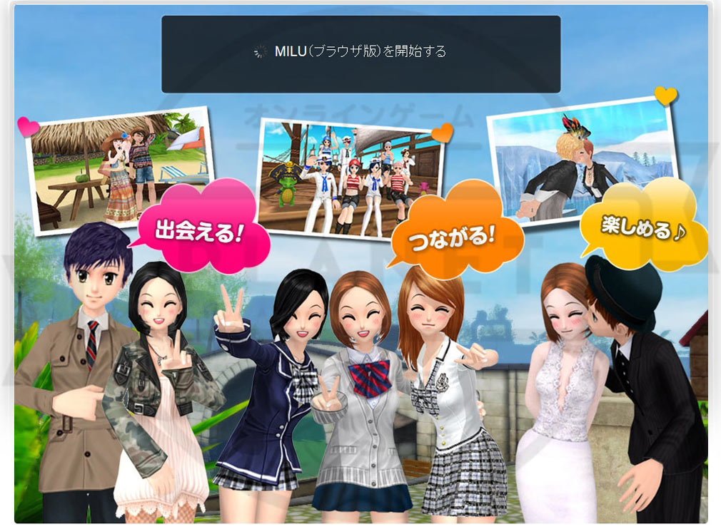 MILU(ミル) PCブラウザ版 スタート画面