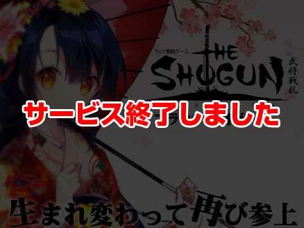 THE SHOGUN 武将戦乱(ザ ショーグン) サービス終了用サムネイル