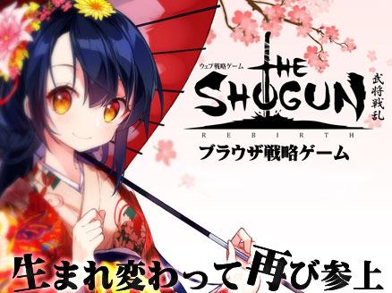 THE SHOGUN 武将戦乱(ザ ショーグン) サムネイル