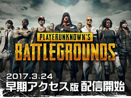 PLAYERUNKNOWN'S BATTLEGROUNDS(PUBG) アーリーアクセス版サムネイル