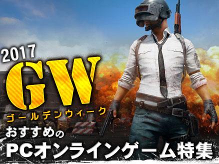 2017GWおすすめオンラインゲーム特集 サムネイル