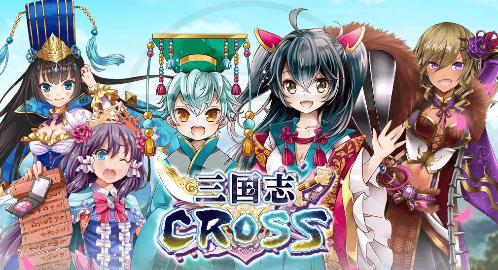 三国志CROSS(サンクロ) メインイメージ