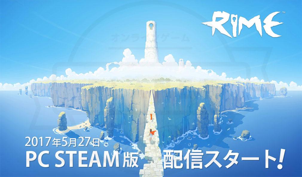 RiME PC キービジュアルイメージ