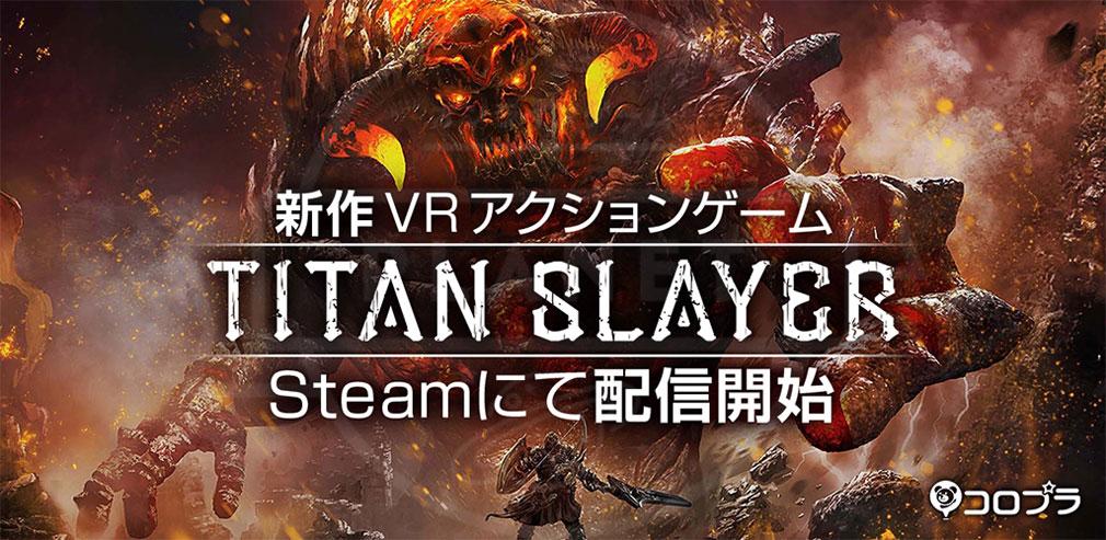 TITAN SLAYER(タイタンスレイヤー) PC メインイメージ