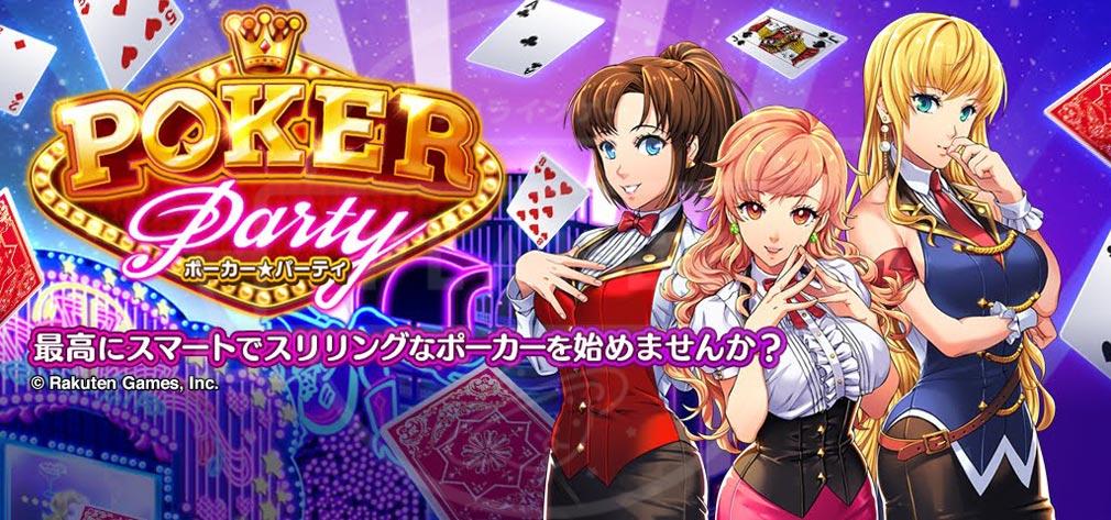 ポーカーパーティ PC メインイメージ