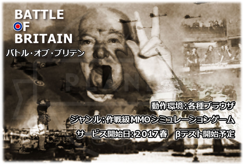 バトルオブブリテン(Battle of Britain)BoB キービジュアル