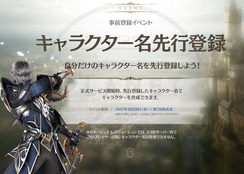 リネージュ2 レボリューション(Lineage2 Revolution) L2R キャラクター名先行登録キャンペーン