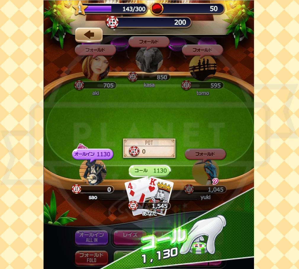 ポーカーパーティ PC 行動アクション『コール』