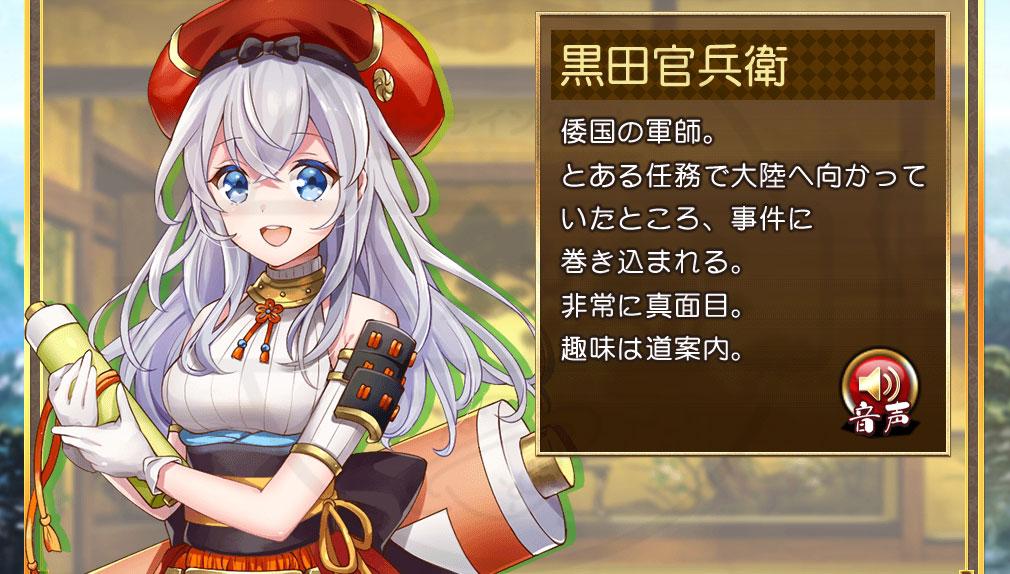 三国志CROSS(サンクロ) 黒田官兵衛