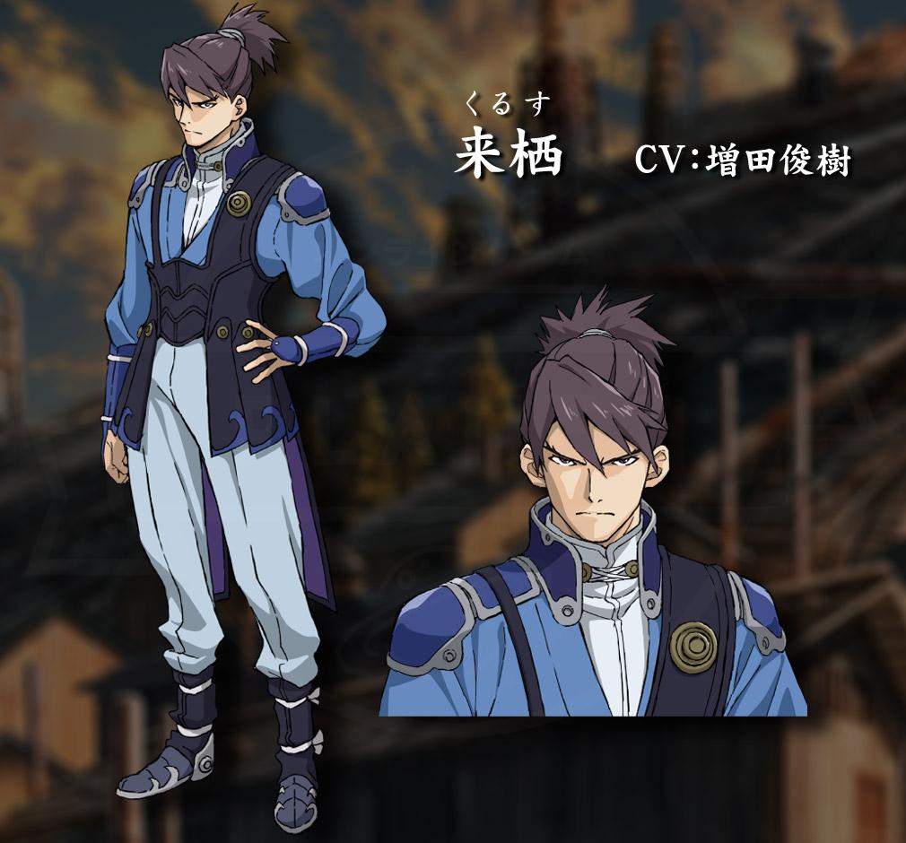甲鉄城のカバネリ PC メインキャラクター『来栖(くるす) CV:増田俊樹』