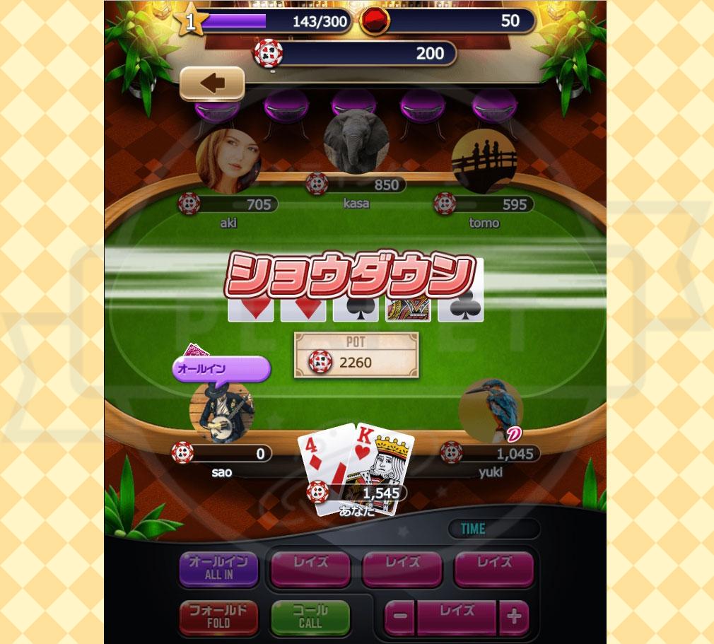 ポーカーパーティ PC ショウダウン画面