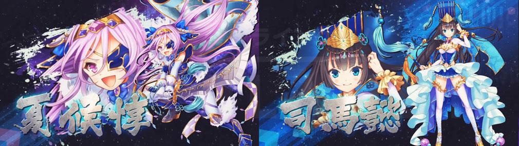 三国志CROSS(サンクロ) その他の三国志キャラクター