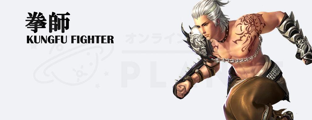 ブレイドアンドソウル (Blade and Soul) BnS:Hongmoon Rising 拳師【KUNGFU FIGHTER】