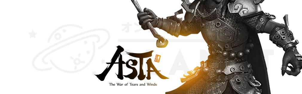 ASTA Online (ASTAオンライン) フッターイメージ