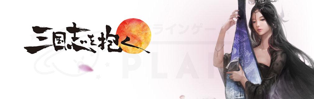 三国志を抱く PC フッターイメージ