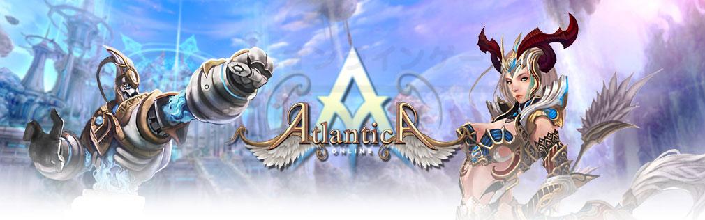 アトランティカ(Atlantica) フッターイメージ