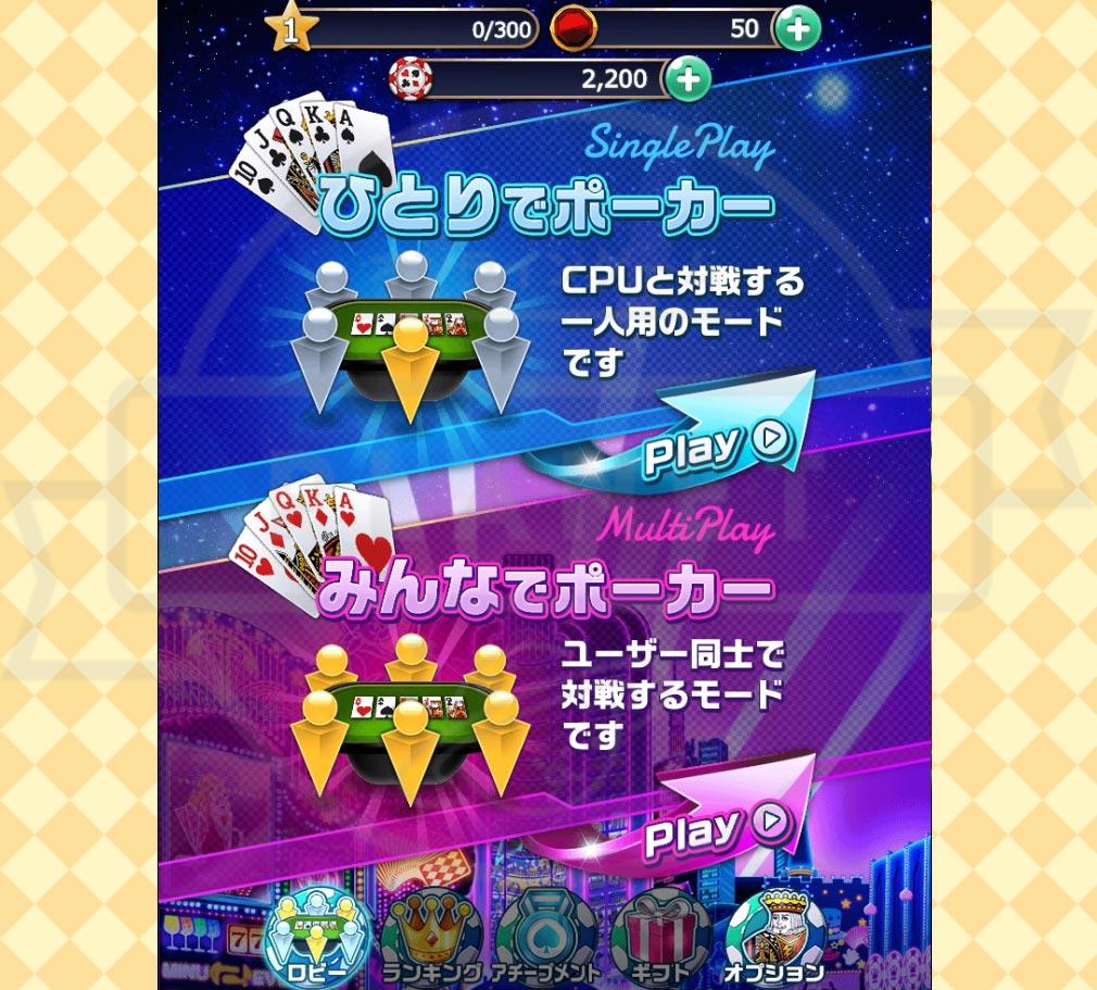 ポーカーパーティ PC ゲームモード選択画面