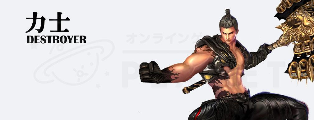 ブレイドアンドソウル (Blade and Soul) BnS:Hongmoon Rising 力士【DESTROYER】