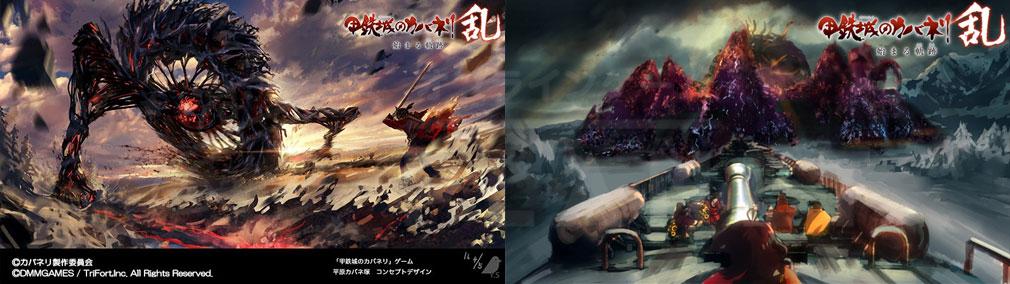 甲鉄城のカバネリ PC 『黒煙(くろけぶり)』アートワークス