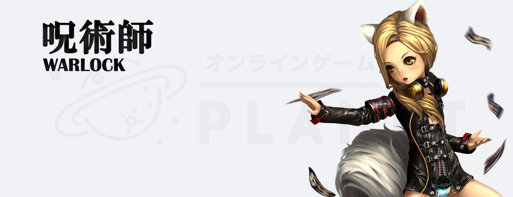 ブレイドアンドソウル (Blade and Soul) BnS:Hongmoon Rising 呪術師【WARLOCK】