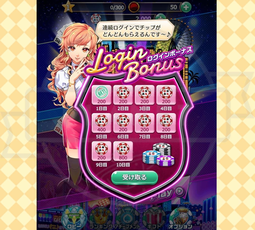 ポーカーパーティ PC ログイン画面
