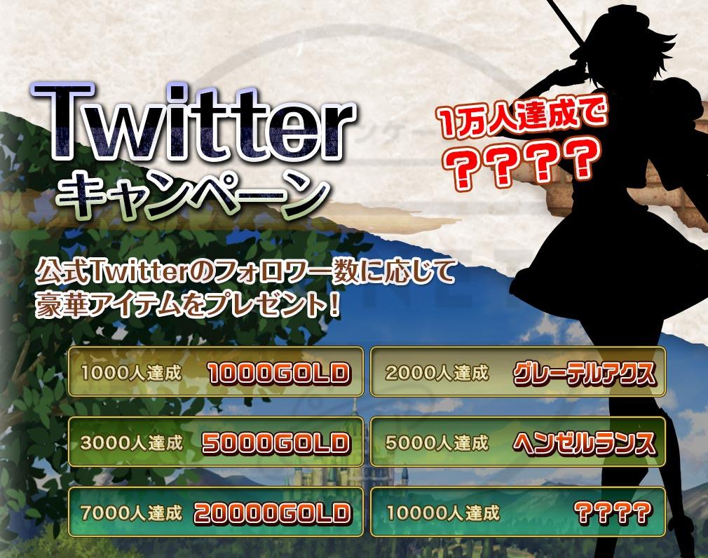 オトギフロンティア 一般版 Twitterキャンペーン