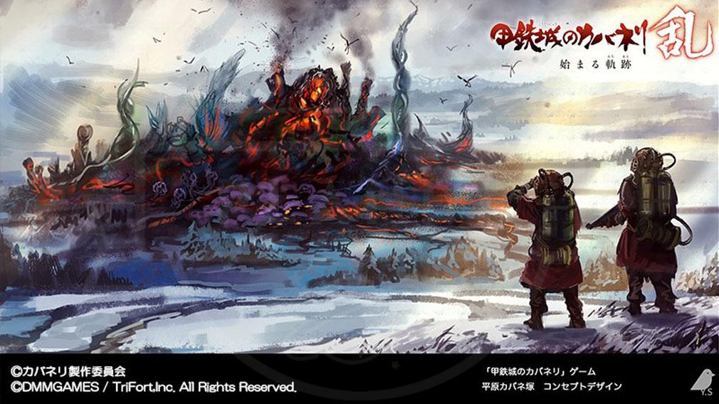 甲鉄城のカバネリ PC 『カバネ塚』アートワークス