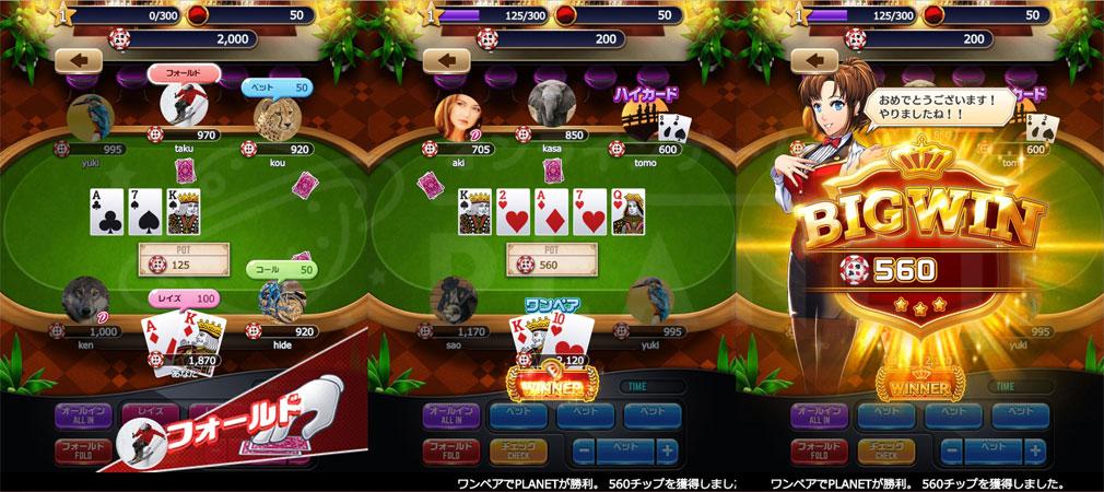 ポーカーパーティ PC フォールドやワンぺア勝利のスクリーンショット