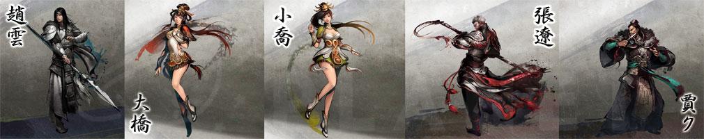 三国志を抱く PC 史実に登場するキャラクター