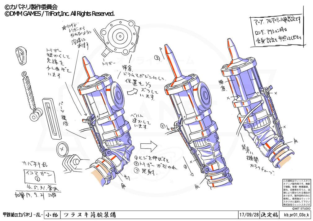 甲鉄城のカバネリ 乱 アニメ版でも登場した武器『ツラヌキ筒』アートワーク