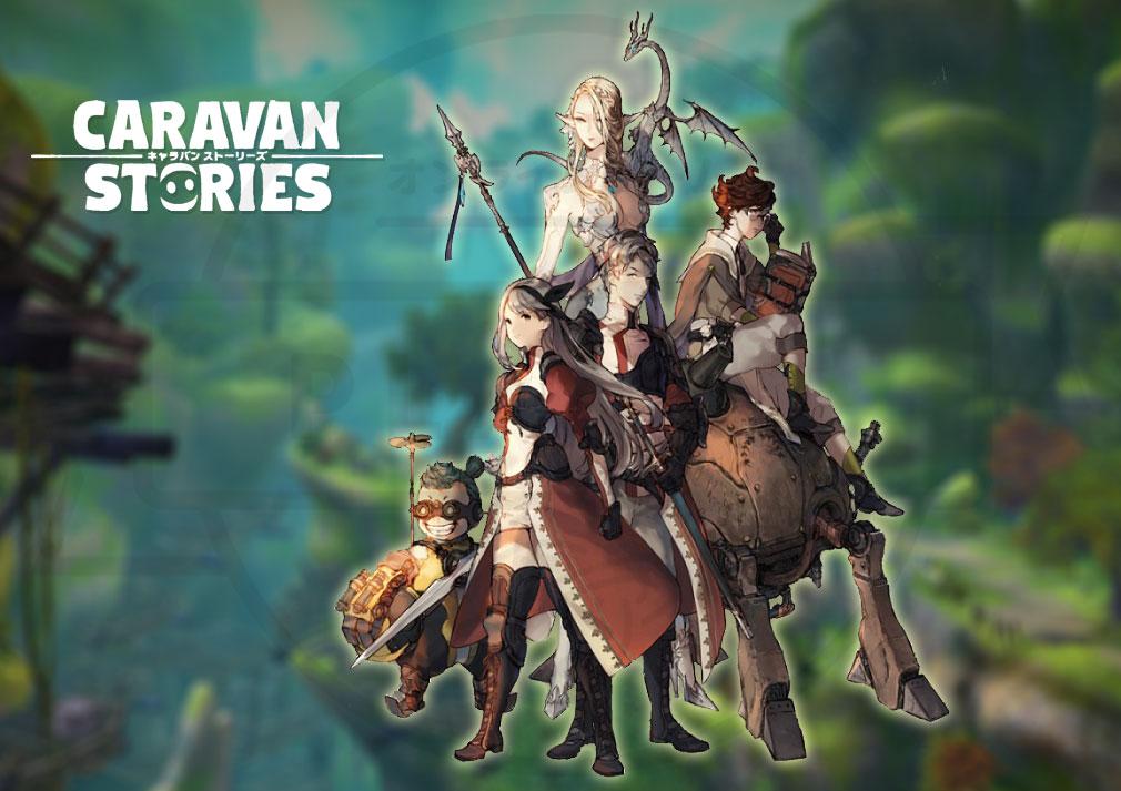 CARAVAN STORIES(キャラバンストーリーズ) キャラスト PC プロジェクト段階